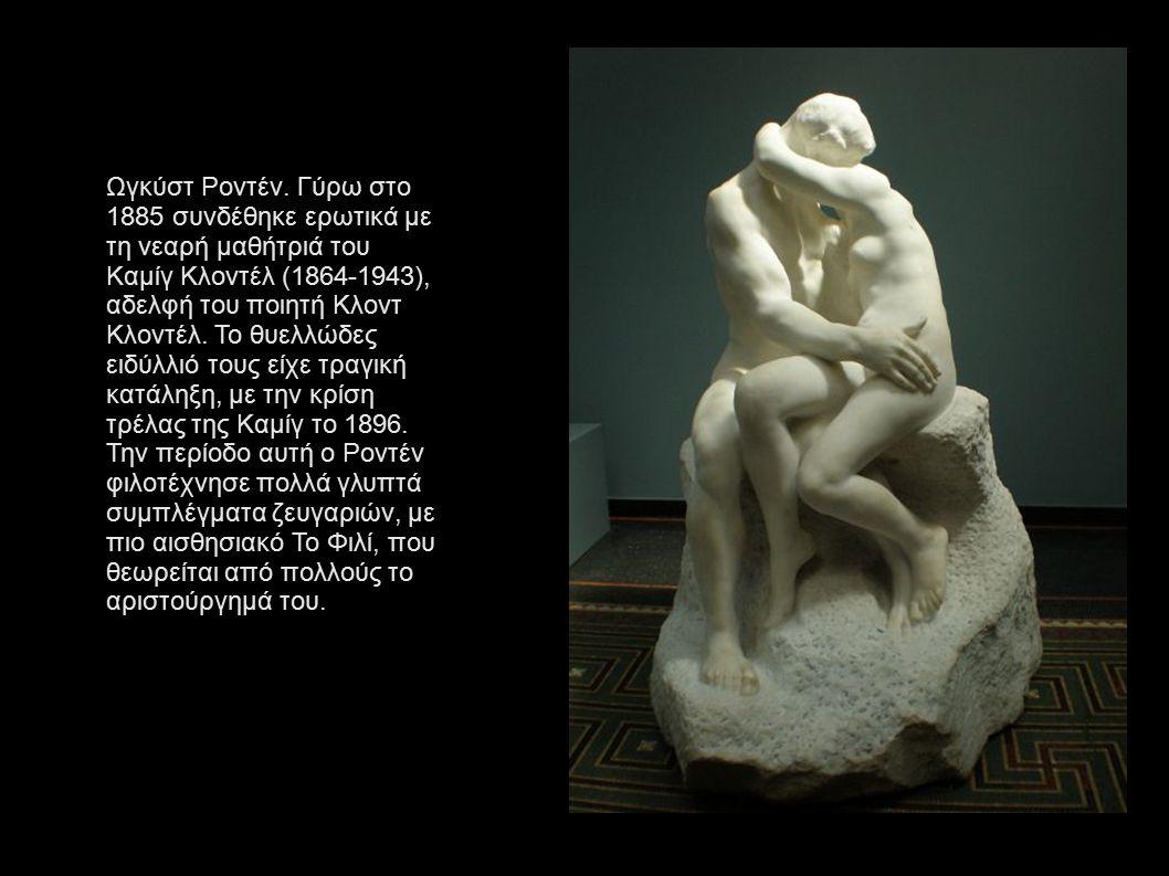 Ωγκύστ Ροντέν. Γύρω στο 1885 συνδέθηκε ερωτικά με τη νεαρή μαθήτριά του Καμίγ Κλοντέλ (1864-1943), αδελφή του ποιητή Κλοντ Κλοντέλ. Το θυελλώδες ειδύλ