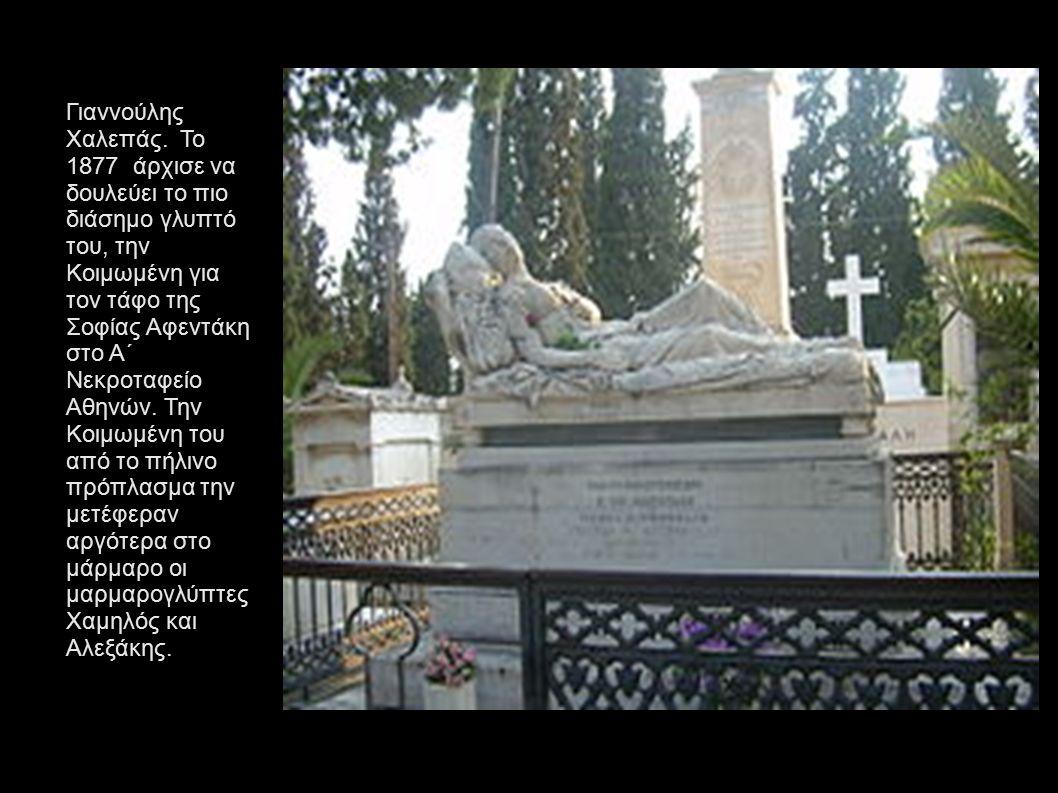 Γιαννούλης Χαλεπάς. Το 1877 άρχισε να δουλεύει το πιο διάσημο γλυπτό του, την Κοιμωμένη για τον τάφο της Σοφίας Αφεντάκη στο Α΄ Νεκροταφείο Αθηνών. Τη