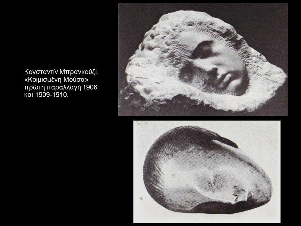 Κονσταντίν Μπρανκούζι, «Κοιμισμένη Μούσα» πρώτη παραλλαγή 1906 και 1909-1910.