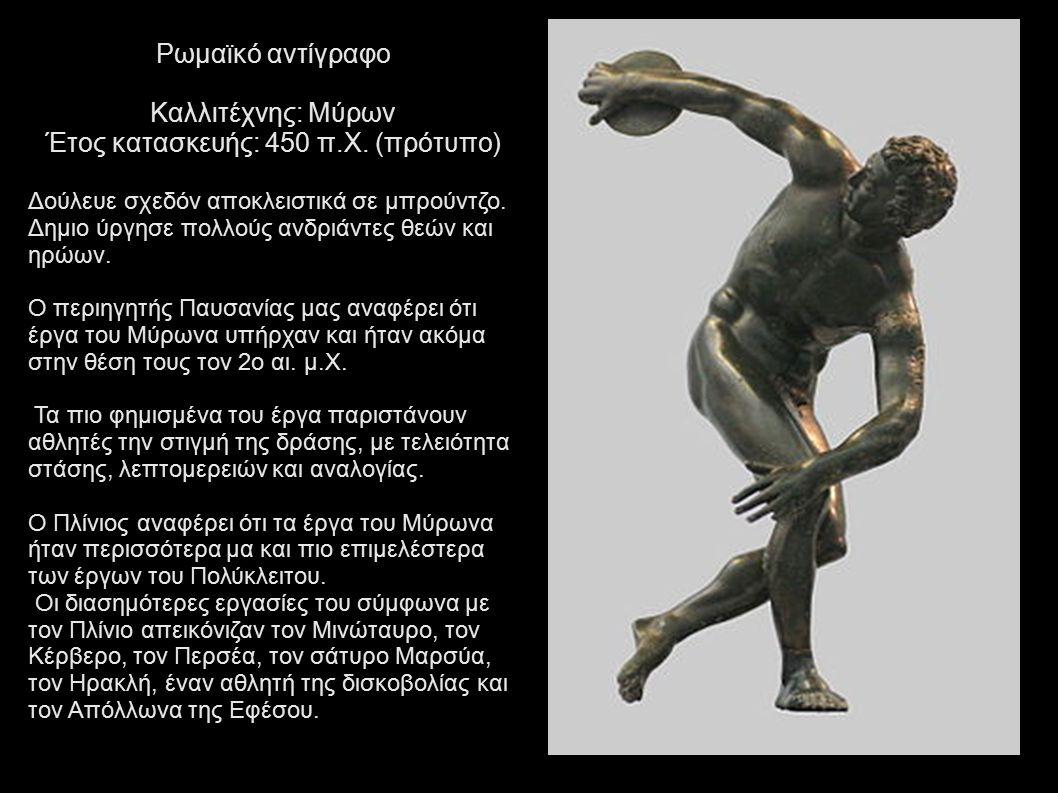 Ρωμαϊκό αντίγραφο Καλλιτέχνης: Μύρων Έτος κατασκευής: 450 π.Χ. (πρότυπο) Δούλευε σχεδόν αποκλειστικά σε μπρούντζο. Δημιο ύργησε πολλούς ανδριάντες θεώ