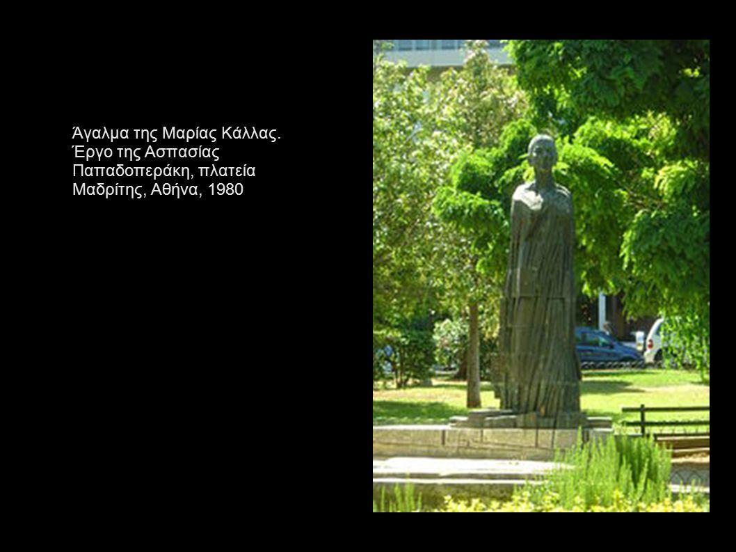 Άγαλμα της Μαρίας Κάλλας. Έργο της Ασπασίας Παπαδοπεράκη, πλατεία Μαδρίτης, Αθήνα, 1980