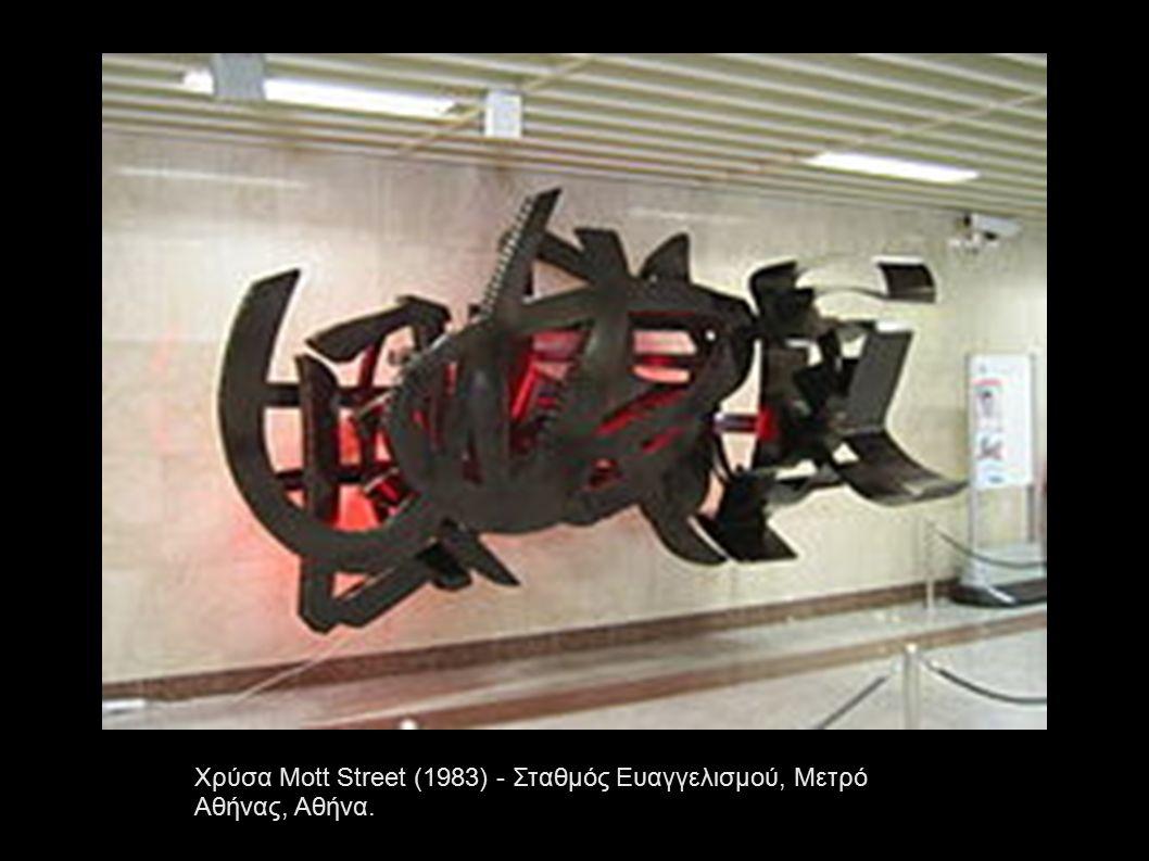 Χρύσα Mott Street (1983) - Σταθμός Ευαγγελισμού, Μετρό Αθήνας, Αθήνα..
