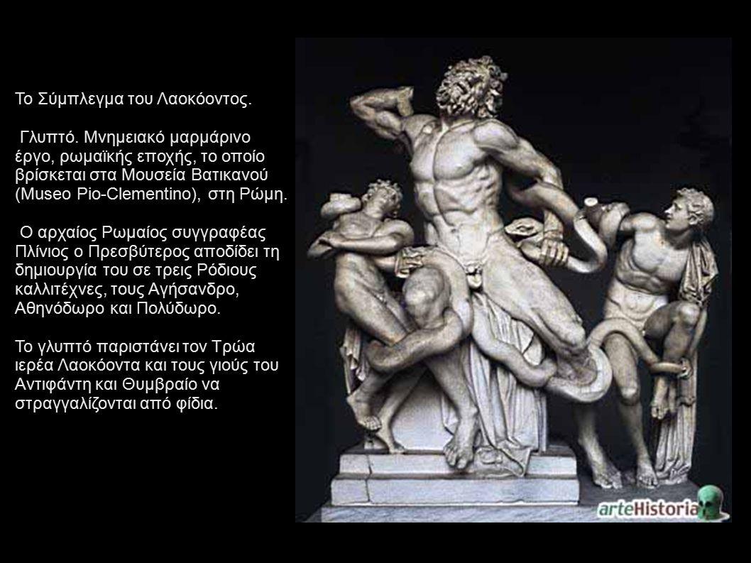 Το Σύμπλεγμα του Λαοκόοντος. Γλυπτό. Μνημειακό μαρμάρινο έργο, ρωμαϊκής εποχής, το οποίο βρίσκεται στα Μουσεία Βατικανού (Museo Pio-Clementino), στη Ρ