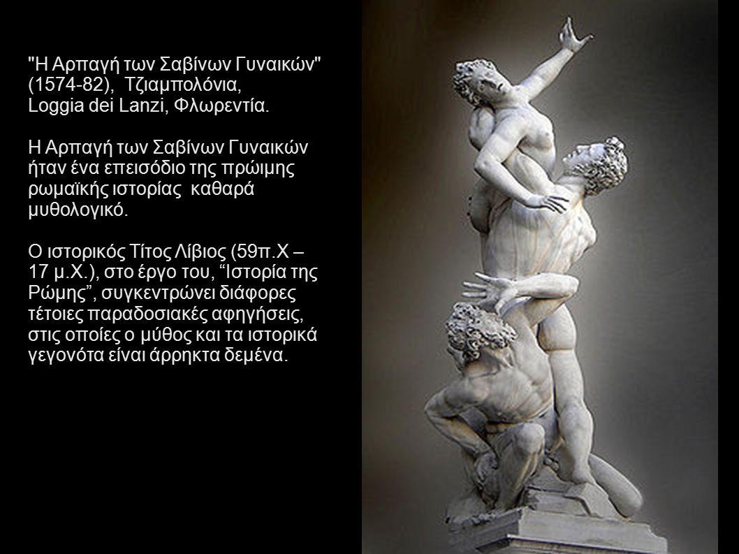 Το χάλκινο άγαλμα του Δαβίδ του Ντονατέλλο (1440), είναι γνωστό ως το πρώτο χάλκινο άγαλμα της Αναγέννησης, καθώς και το πρώτο όρθιο γυμνό μετά την αρχαιότητα.