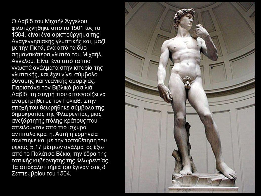 Αναγέννηση ム Ο Δαβίδ του Μιχαήλ Άγγελου, φιλοτεχνήθηκε από το 1501 ως το 1504, είναι ένα αριστούργημα της Αναγεννησιακής γλυπτικής και, μαζί με την Πιετά, ένα από τα δυο σημαντικότερα γλυπτά του Μιχαήλ Άγγελου.