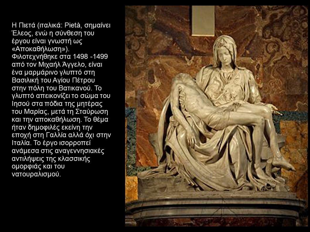 Η Πιετά (ιταλικά: Pietà, σημαίνει Έλεος, ενώ η σύνθεση του έργου είναι γνωστή ως «Αποκαθήλωση»). Φιλοτεχνήθηκε στα 1498 -1499 από τον Μιχαήλ Άγγελο, ε