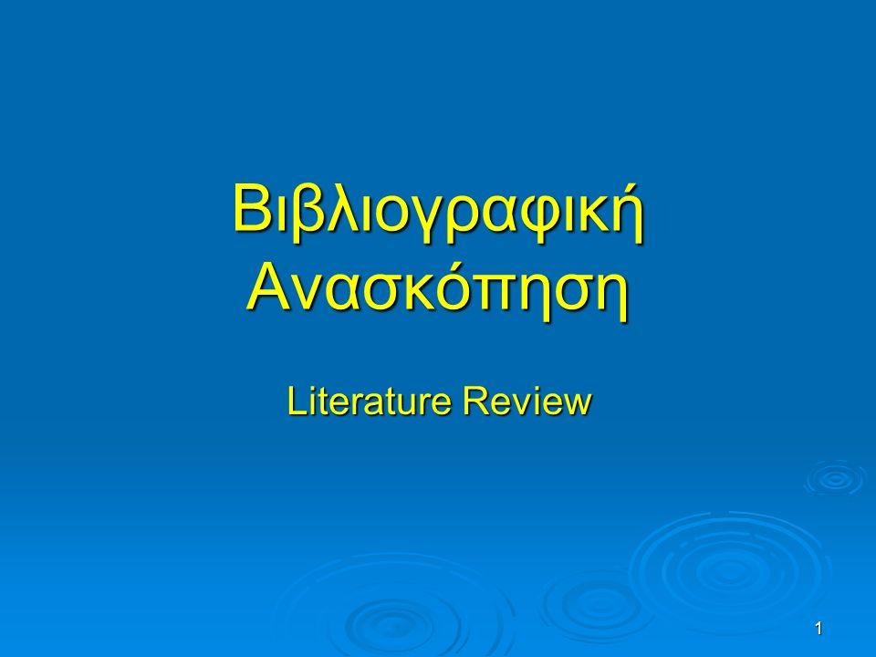 1 Βιβλιογραφική Ανασκόπηση Literature Review