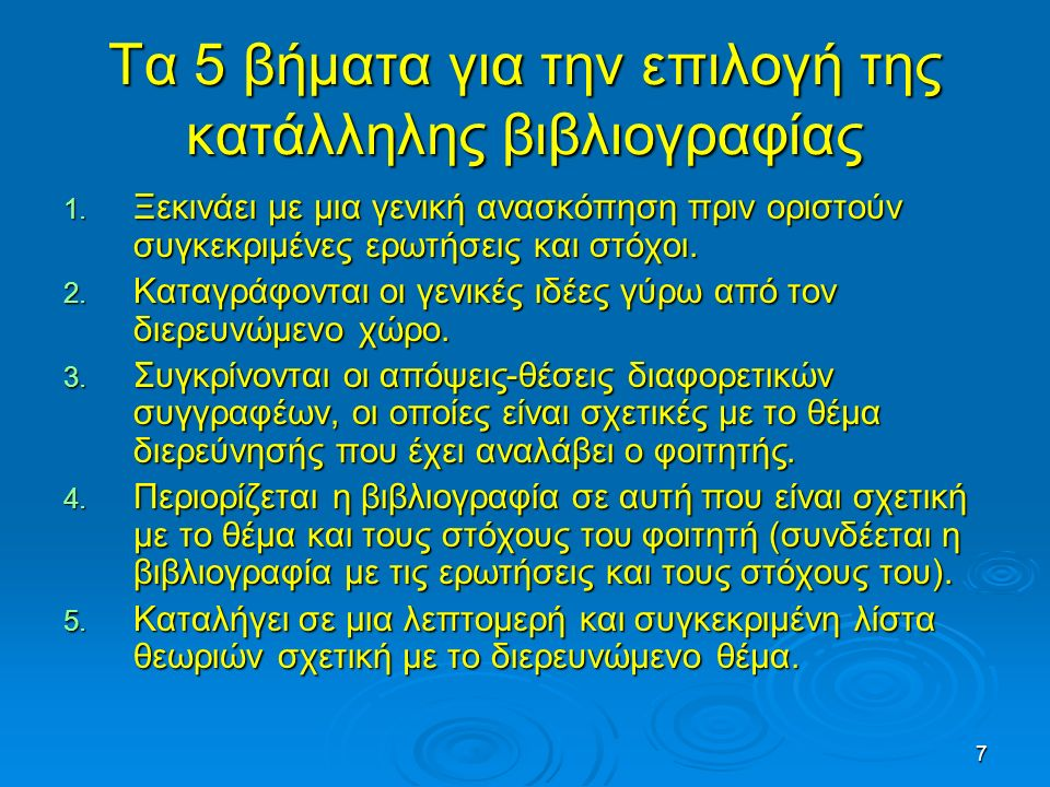 7 Τα 5 βήματα για την επιλογή της κατάλληλης βιβλιογραφίας 1. Ξεκινάει με μια γενική ανασκόπηση πριν οριστούν συγκεκριμένες ερωτήσεις και στόχοι. 2. Κ