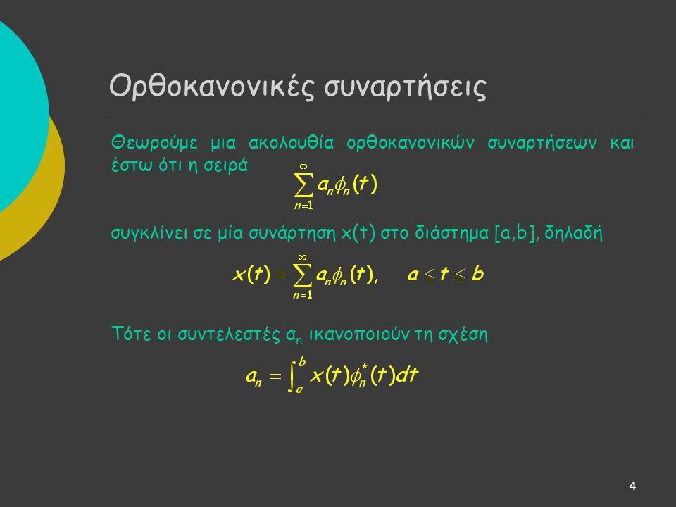 4 Θεωρούμε μια ακολουθία ορθοκανονικών συναρτήσεων και έστω ότι η σειρά συγκλίνει σε μία συνάρτηση x(t) στο διάστημα [a,b], δηλαδή Τότε οι συντελεστές α n ικανοποιούν τη σχέση Ορθοκανονικές συναρτήσεις
