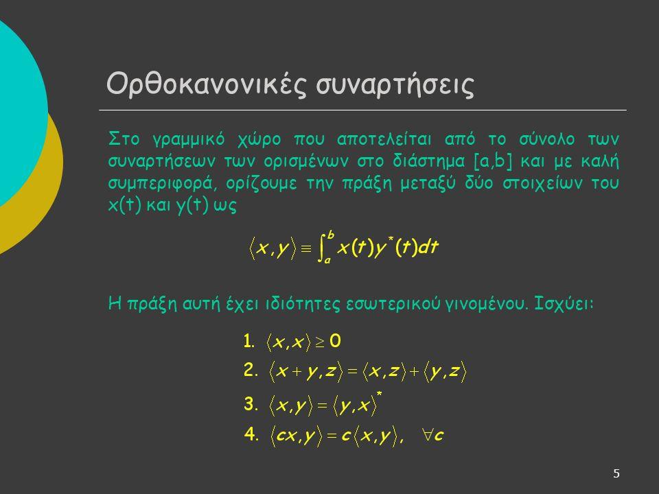 5 Στο γραμμικό χώρο που αποτελείται από το σύνολο των συναρτήσεων των ορισμένων στο διάστημα [a,b] και με καλή συμπεριφορά, ορίζουμε την πράξη μεταξύ δύο στοιχείων του x(t) και y(t) ως Η πράξη αυτή έχει ιδιότητες εσωτερικού γινομένου.