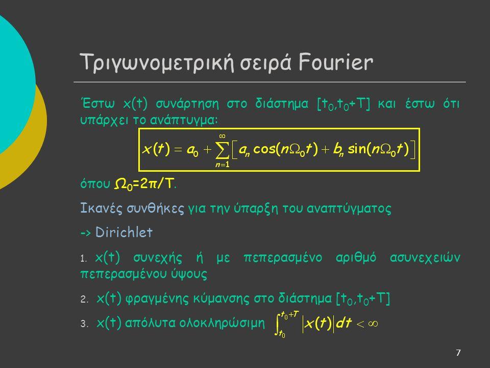 18 Άρα από το θεώρημα του Parseval προκύπτει ότι η μέση ισχύς του σήματος x(t) ισούται με το άθροισμα της μέσης ισχύος καθεμιάς των αρμονικών.