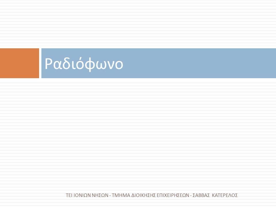 Ραδιόφωνο ΤΕΙ ΙΟΝΙΩΝ ΝΗΣΩΝ - ΤΜΗΜΑ ΔΙΟΙΚΗΣΗΣ ΕΠΙΧΕΙΡΗΣΕΩΝ - ΣΑΒΒΑΣ ΚΑΤΕΡΕΛΟΣ