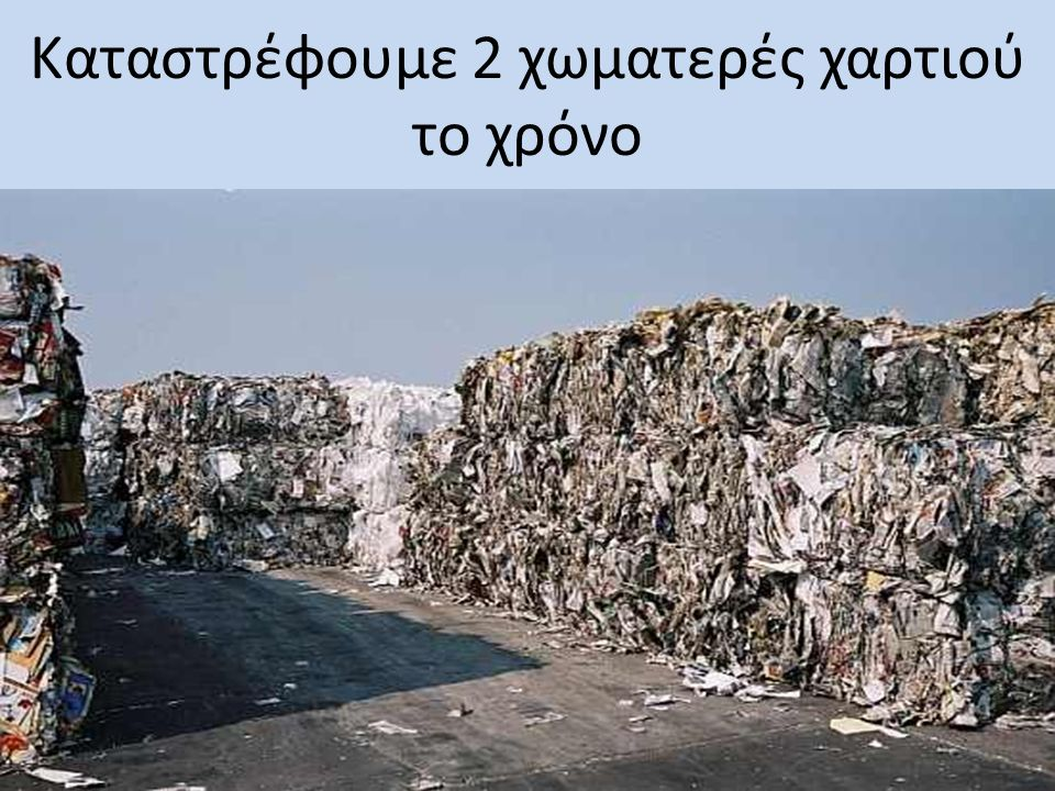 Καταστρέφουμε 2 χωματερές χαρτιού το χρόνο