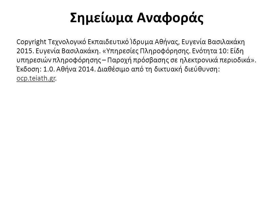 Σημείωμα Αναφοράς Copyright Τεχνολογικό Εκπαιδευτικό Ίδρυμα Αθήνας, Ευγενία Βασιλακάκη 2015.
