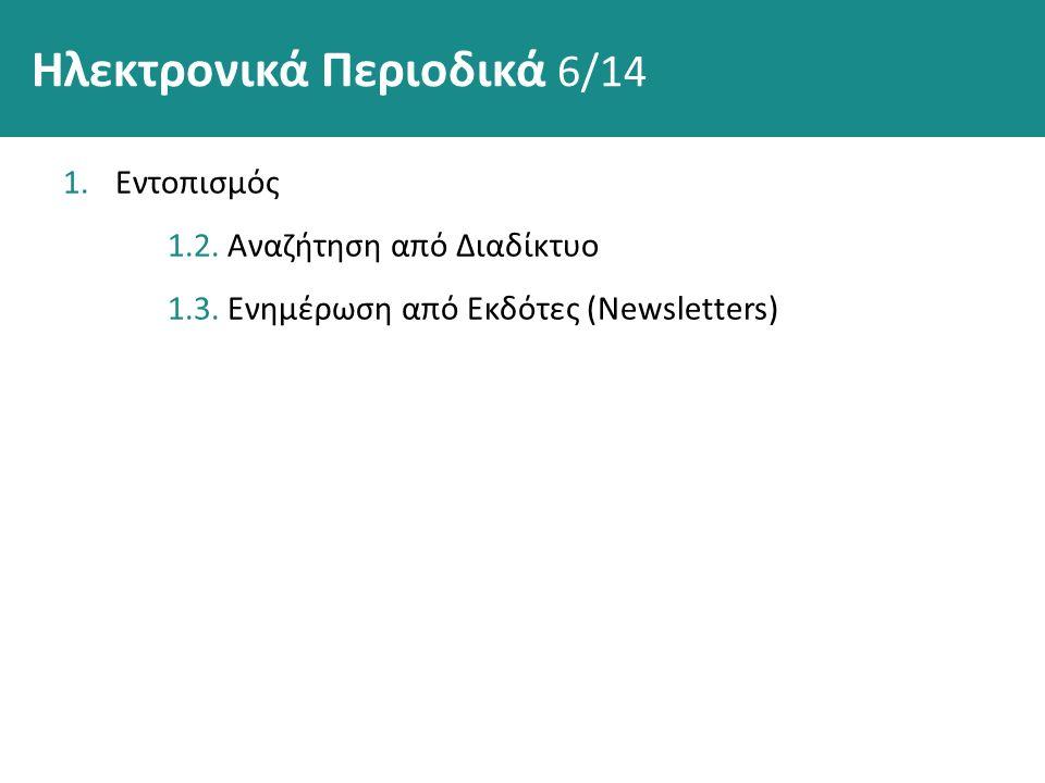 Ηλεκτρονικά Περιοδικά 6/14 1.Εντοπισμός 1.2. Αναζήτηση από Διαδίκτυο 1.3.