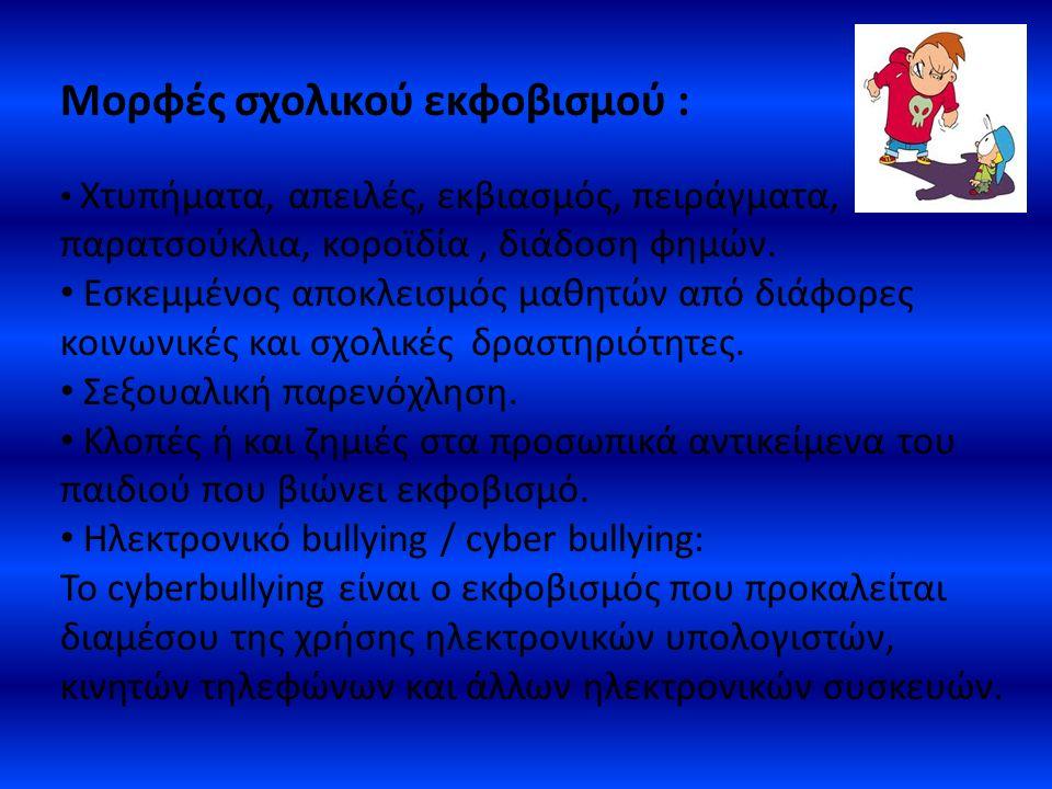 Μορφές σχολικού εκφοβισμού : Χτυπήματα, απειλές, εκβιασμός, πειράγματα, παρατσούκλια, κοροϊδία, διάδοση φημών.