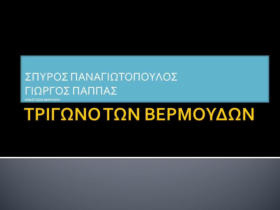 ΣΠΥΡΟΣ ΠΑΝΑΓΙΩΤΟΠΟΥΛΟΣ ΓΙΩΡΓΟΣ ΠΑΠΠΑΣ ΑΝΑΣΤΑΣΙΑ ΜΑΡΚΑΚΗ