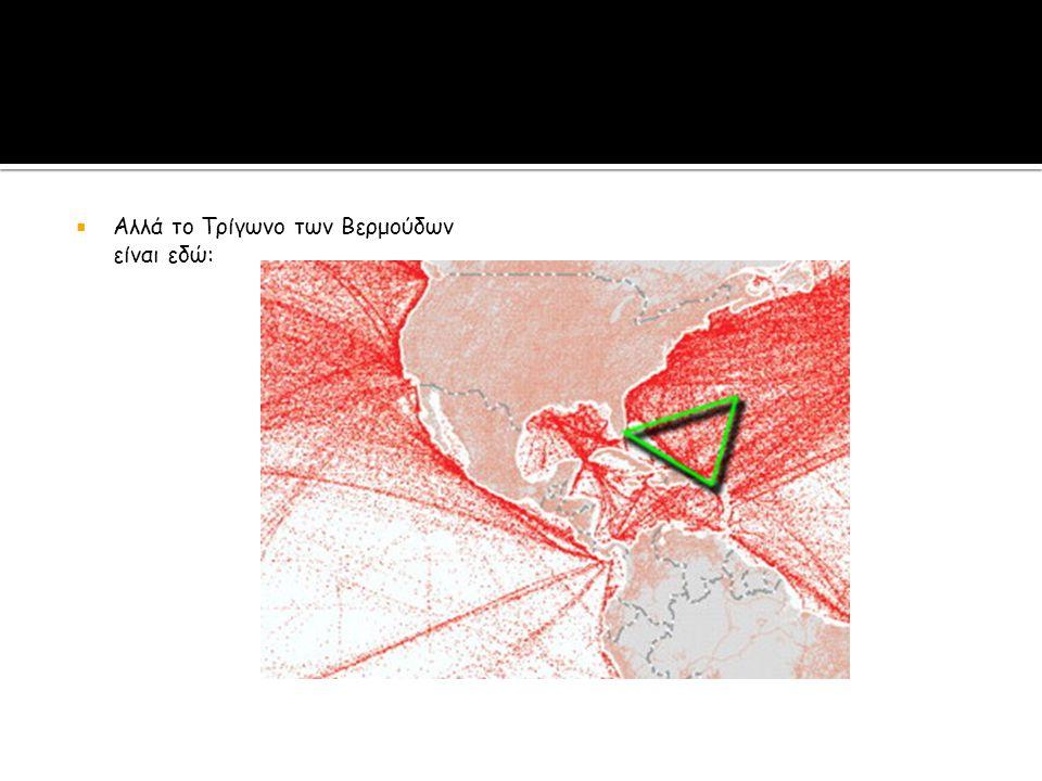  Αλλά το Τρίγωνο των Βερμούδων είναι εδώ: