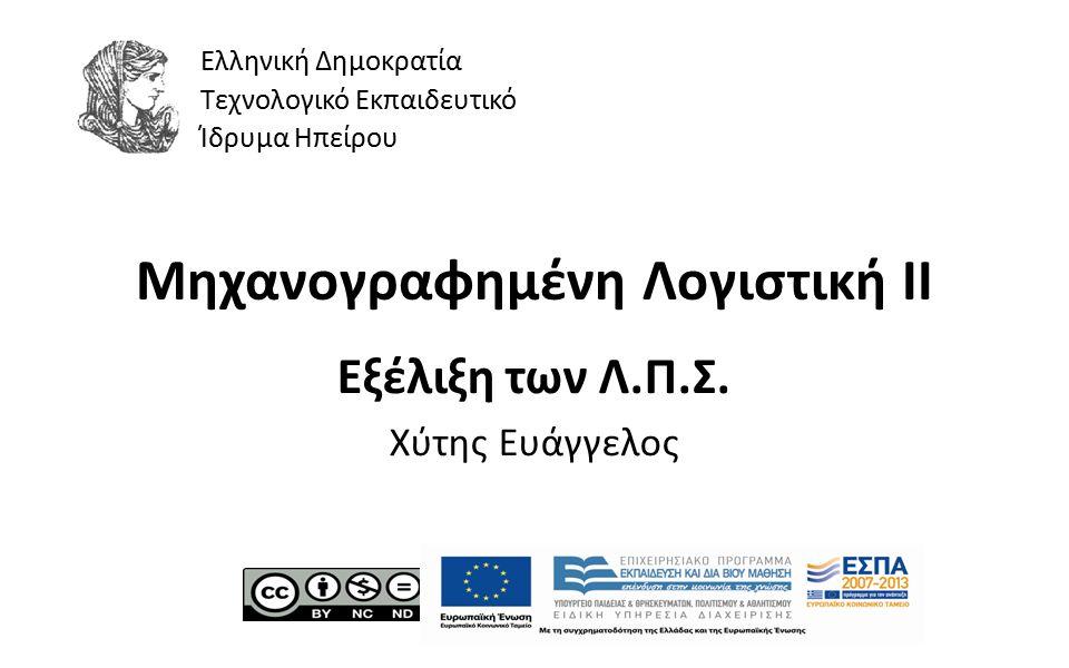 1 Μηχανογραφημένη Λογιστική ΙI Εξέλιξη των Λ.Π.Σ. Χύτης Ευάγγελος Ελληνική Δημοκρατία Τεχνολογικό Εκπαιδευτικό Ίδρυμα Ηπείρου