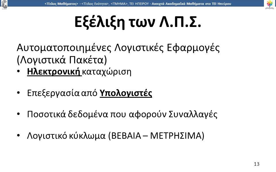 1313 -,, ΤΕΙ ΗΠΕΙΡΟΥ - Ανοιχτά Ακαδημαϊκά Μαθήματα στο ΤΕΙ Ηπείρου Εξέλιξη των Λ.Π.Σ. Αυτοματοποιημένες Λογιστικές Εφαρμογές (Λογιστικά Πακέτα) Ηλεκτρ