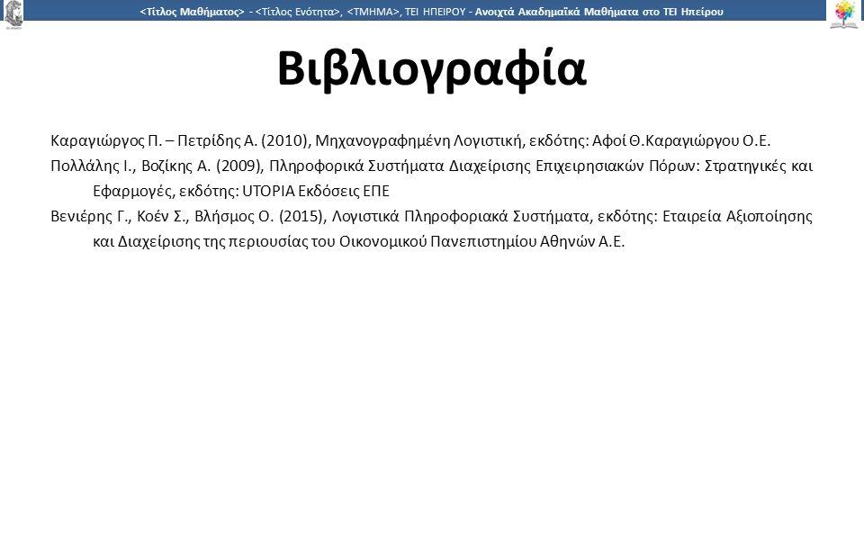 2020 -,, ΤΕΙ ΗΠΕΙΡΟΥ - Ανοιχτά Ακαδημαϊκά Μαθήματα στο ΤΕΙ Ηπείρου Βιβλιογραφία Καραγιώργος Π. – Πετρίδης Α. (2010), Μηχανογραφημένη Λογιστική, εκδότη