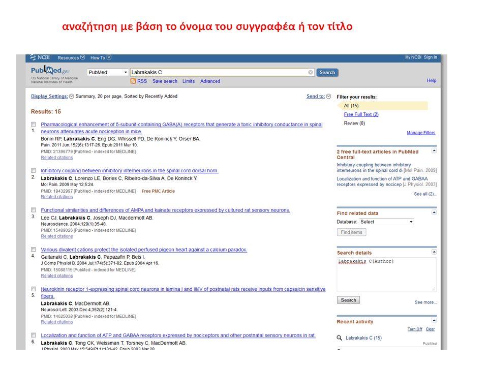 Google Scholar (http://scholar.google.com/)http://scholar.google.com/ Ελεύθερο ελεύθερο άρθρο λίστα αναφορών στην εργασία άρθρα αλλα και βιβλία