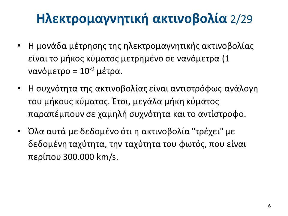 Ηλεκτρομαγνητική ακτινοβολία 2/29 Η μονάδα μέτρησης της ηλεκτρομαγνητικής ακτινοβολίας είναι το μήκος κύματος μετρημένο σε νανόμετρα (1 νανόμετρο = 10 -9 μέτρα.