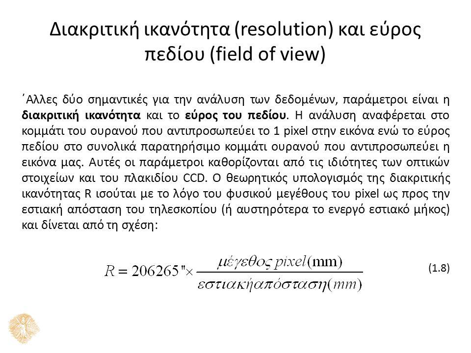 Διακριτική ικανότητα (resolution) και εύρος πεδίου (field of view) ΄Αλλες δύο σημαντικές για την ανάλυση των δεδομένων, παράμετροι είναι η διακριτική ικανότητα και το εύρος του πεδίου.