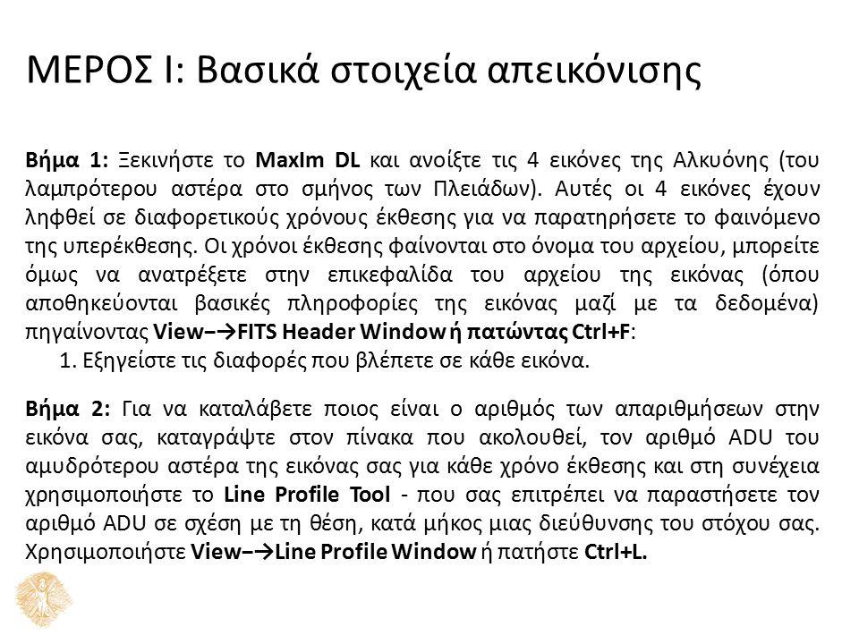 ΜΕΡΟΣ Ι: Βασικά στοιχεία απεικόνισης Βήμα 1: Ξεκινήστε το MaxIm DL και ανοίξτε τις 4 εικόνες της Αλκυόνης (του λαμπρότερου αστέρα στο σμήνος των Πλειάδων).