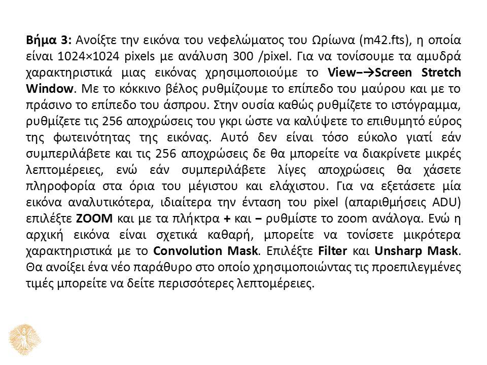 Βήμα 3: Ανοίξτε την εικόνα του νεφελώματος του Ωρίωνα (m42.fts), η οποία είναι 1024×1024 pixels με ανάλυση 300 /pixel. Για να τονίσουμε τα αμυδρά χαρα