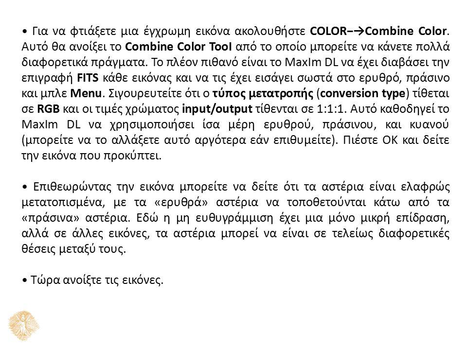 Για να φτιάξετε μια έγχρωμη εικόνα ακολουθήστε COLOR−→Combine Color. Αυτό θα ανοίξει το Combine Color TooI από το οποίο μπορείτε να κάνετε πολλά διαφο