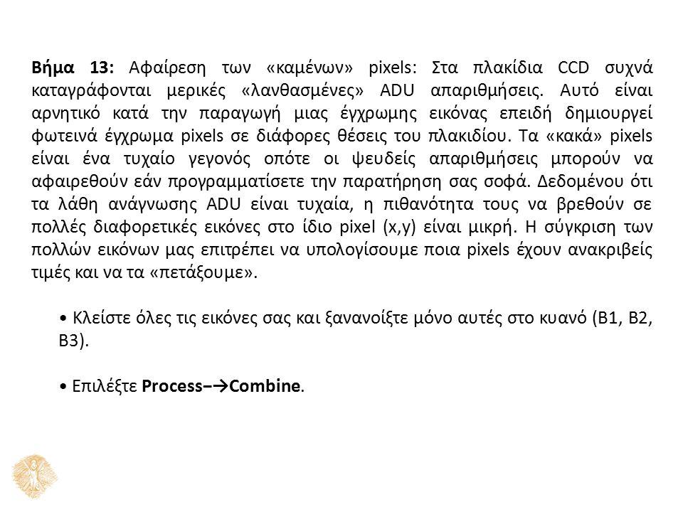 Βήμα 13: Αφαίρεση των «καμένων» pixels: Στα πλακίδια CCD συχνά καταγράφονται μερικές «λανθασμένες» ADU απαριθμήσεις. Αυτό είναι αρνητικό κατά την παρα
