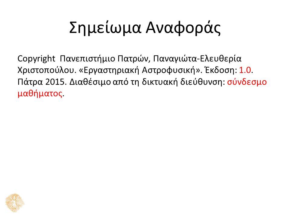 Σημείωμα Αναφοράς Copyright Πανεπιστήμιο Πατρών, Παναγιώτα-Ελευθερία Χριστοπούλου. «Eργαστηριακή Αστροφυσική». Έκδοση: 1.0. Πάτρα 2015. Διαθέσιμο από