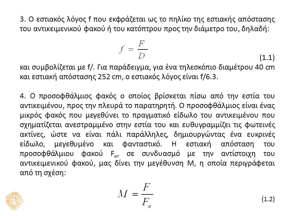 3. Ο εστιακός λόγος f που εκφράζεται ως το πηλίκο της εστιακής απόστασης του αντικειμενικού φακού ή του κατόπτρου προς την διάμετρο του, δηλαδή: (1.1)