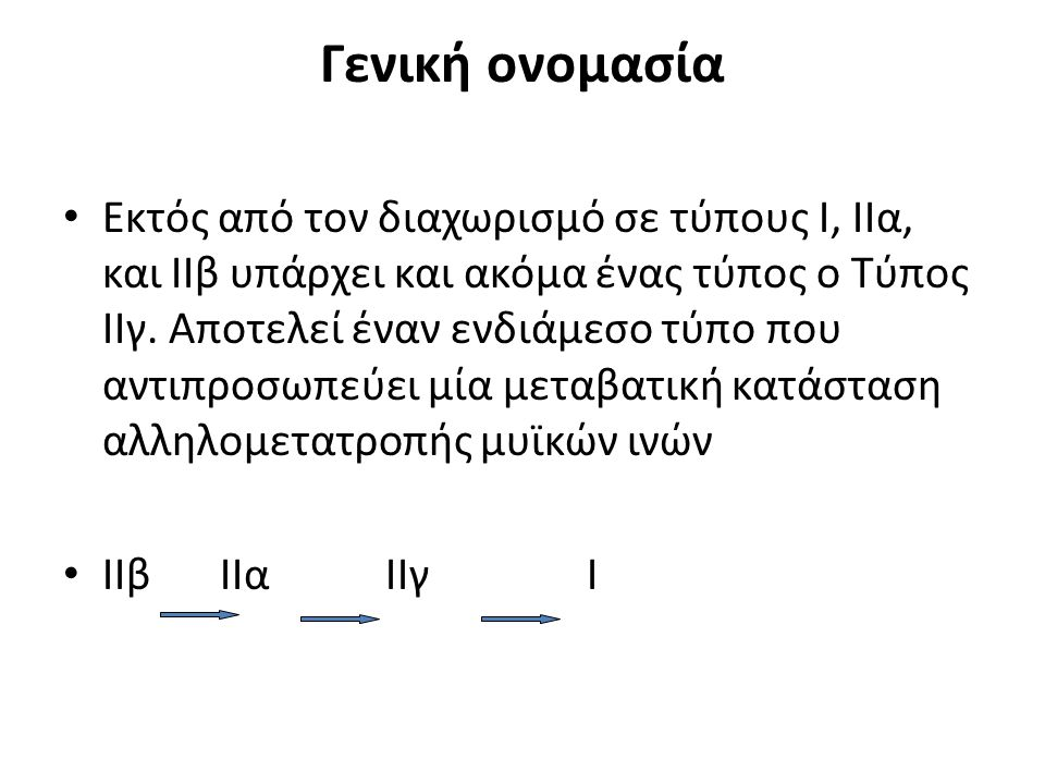 Γενική ονομασία Εκτός από τον διαχωρισμό σε τύπους Ι, ΙΙα, και ΙΙβ υπάρχει και ακόμα ένας τύπος ο Τύπος ΙΙγ.