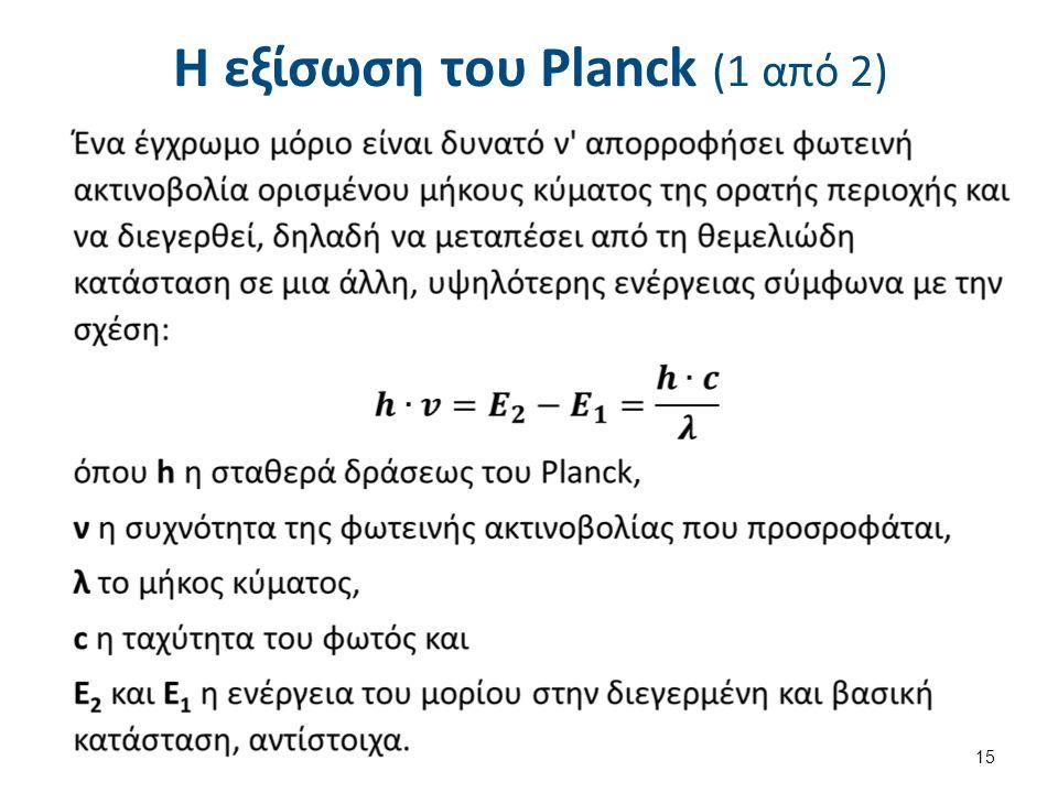 Η εξίσωση του Planck (1 από 2) 15