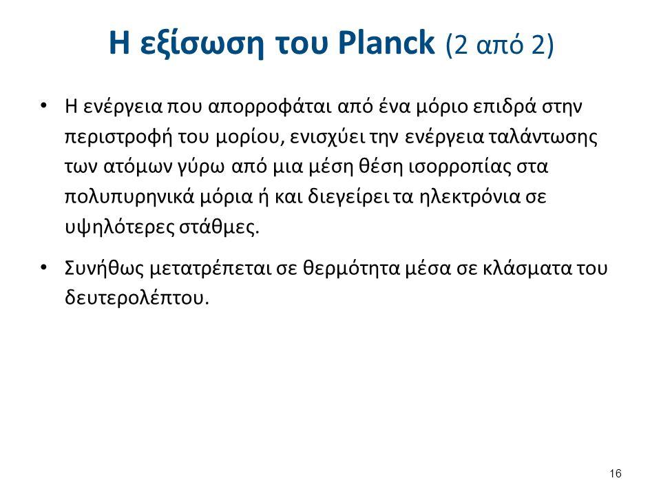 Η εξίσωση του Planck (2 από 2) Η ενέργεια που απορροφάται από ένα μόριο επιδρά στην περιστροφή του μορίου, ενισχύει την ενέργεια ταλάντωσης των ατόμων γύρω από μια μέση θέση ισορροπίας στα πολυπυρηνικά μόρια ή και διεγείρει τα ηλεκτρόνια σε υψηλότερες στάθμες.