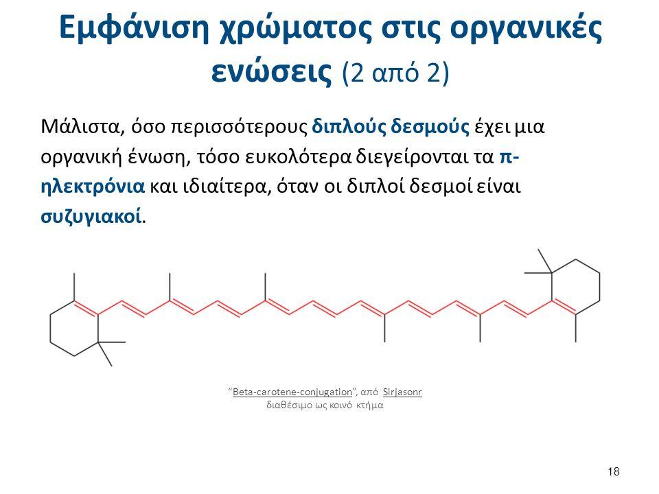 Εμφάνιση χρώματος στις οργανικές ενώσεις (2 από 2) Μάλιστα, όσο περισσότερους διπλούς δεσμούς έχει μια οργανική ένωση, τόσο ευκολότερα διεγείρονται τα