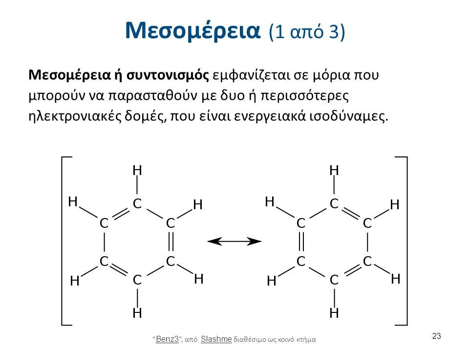 Μεσομέρεια (1 από 3) Μεσομέρεια ή συντονισμός εμφανίζεται σε μόρια που μπορούν να παρασταθούν με δυο ή περισσότερες ηλεκτρονιακές δομές, που είναι ενεργειακά ισοδύναμες.