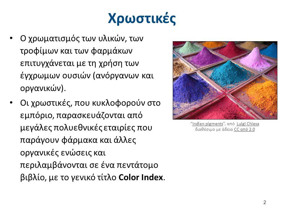 Χρωστικές Ο χρωματισμός των υλικών, των τροφίμων και των φαρμάκων επιτυγχάνεται με τη χρήση των έγχρωμων ουσιών (ανόργανων και οργανικών).