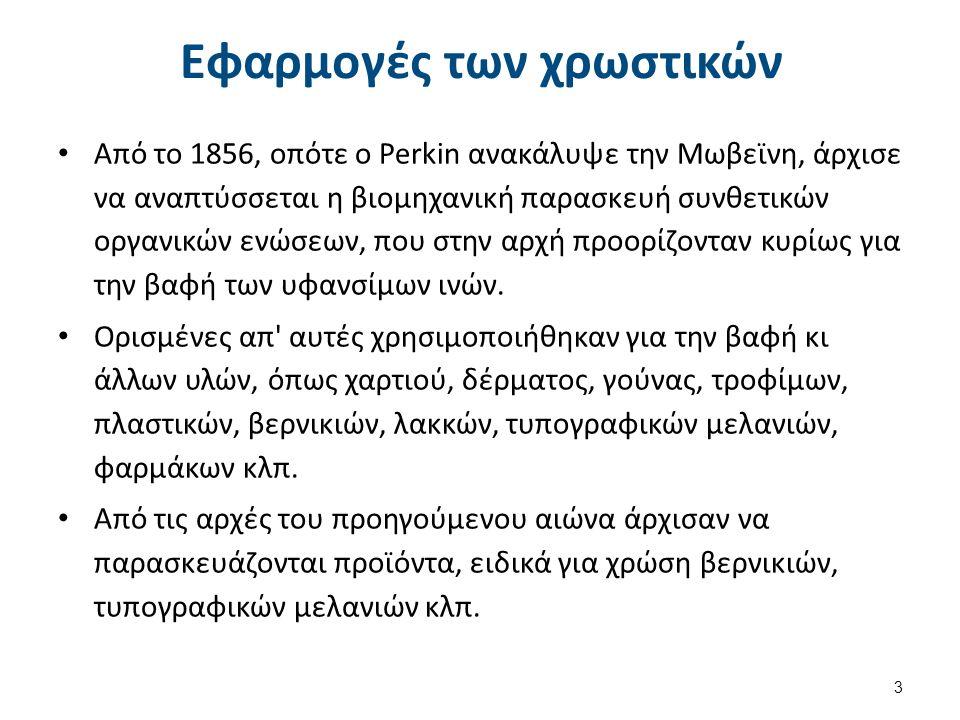 Εφαρμογές των χρωστικών Από το 1856, οπότε ο Perkin ανακάλυψε την Μωβεϊνη, άρχισε να αναπτύσσεται η βιομηχανική παρασκευή συνθετικών οργανικών ενώσεων, που στην αρχή προορίζονταν κυρίως για την βαφή των υφανσίμων ινών.
