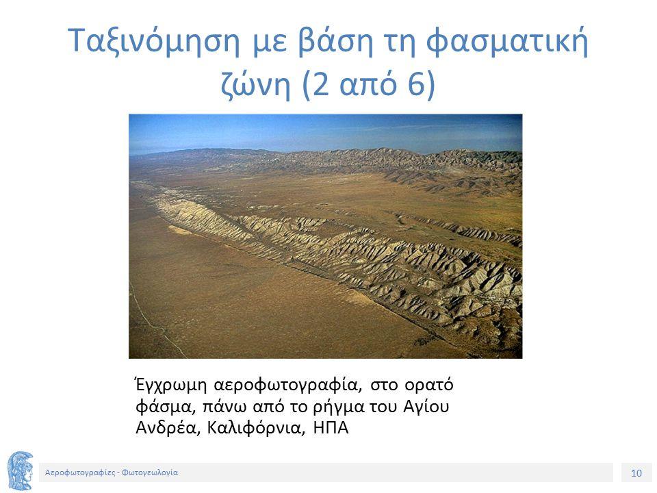 10 Αεροφωτογραφίες - Φωτογεωλογία Έγχρωμη αεροφωτογραφία, στο ορατό φάσμα, πάνω από το ρήγμα του Αγίου Ανδρέα, Καλιφόρνια, ΗΠΑ Ταξινόμηση με βάση τη φασματική ζώνη (2 από 6)