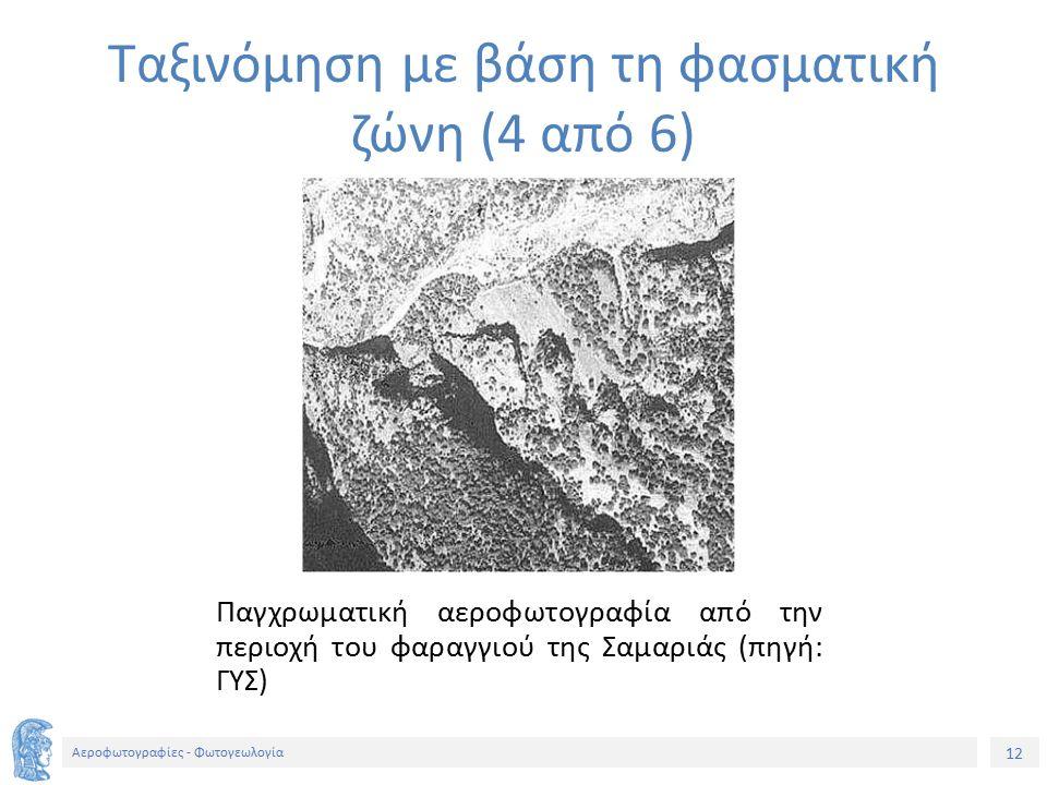 12 Αεροφωτογραφίες - Φωτογεωλογία Παγχρωματική αεροφωτογραφία από την περιοχή του φαραγγιού της Σαμαριάς (πηγή: ΓΥΣ) Ταξινόμηση με βάση τη φασματική ζώνη (4 από 6)