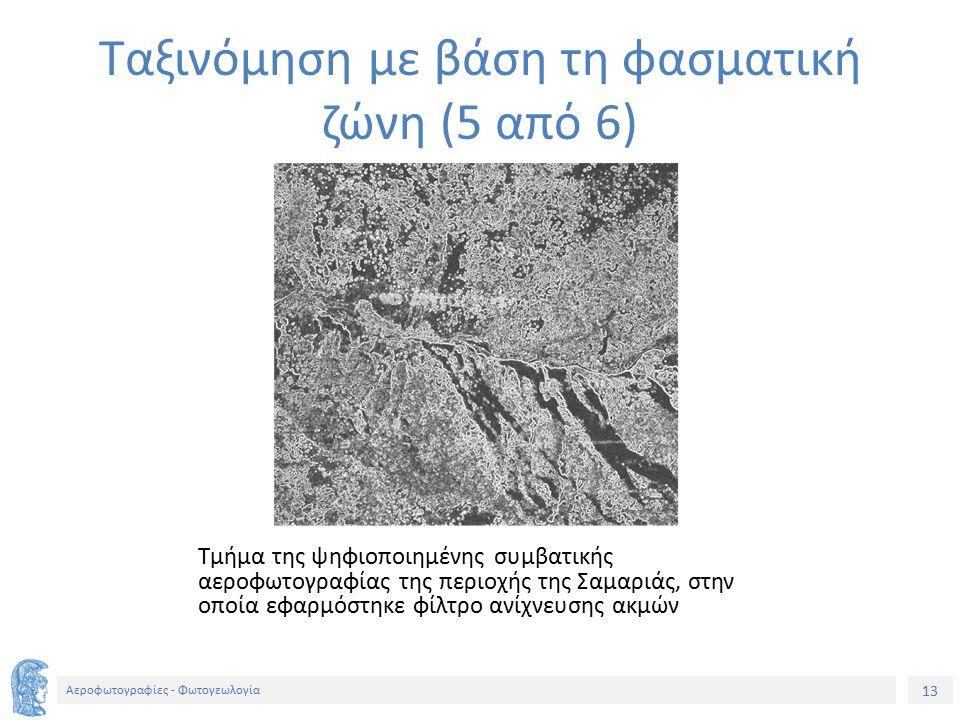 13 Αεροφωτογραφίες - Φωτογεωλογία Τμήμα της ψηφιοποιημένης συμβατικής αεροφωτογραφίας της περιοχής της Σαμαριάς, στην οποία εφαρμόστηκε φίλτρο ανίχνευσης ακμών Ταξινόμηση με βάση τη φασματική ζώνη (5 από 6)