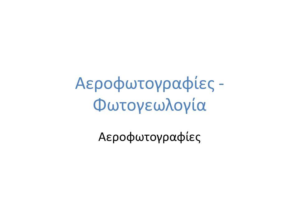 54 Αεροφωτογραφίες - Φωτογεωλογία Σημείωμα Χρήσης Έργων Τρίτων (7/8) Το Έργο αυτό κάνει χρήση των ακόλουθων έργων: Σχήμα 14, Σελίδα 40: Στερεοσκοπική όραση που παράγεται από ζεύγος επικαλυπτόμενων φωτογραφιών / Σχήμα άγνωστης προέλευσης Εικόνα 4, Σελίδα 41: Vertical aerial-photo mosaic of Kalapana and Kaimu Bay before being filled with lava / Φωτογραφία: D.