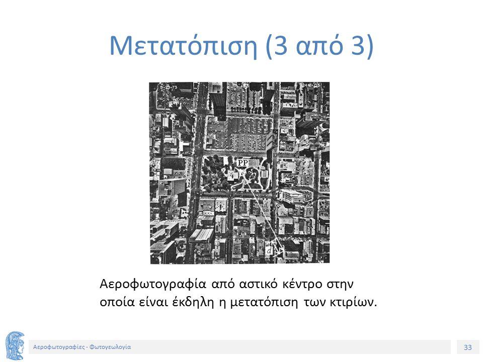 33 Αεροφωτογραφίες - Φωτογεωλογία Αεροφωτογραφία από αστικό κέντρο στην οποία είναι έκδηλη η μετατόπιση των κτιρίων.
