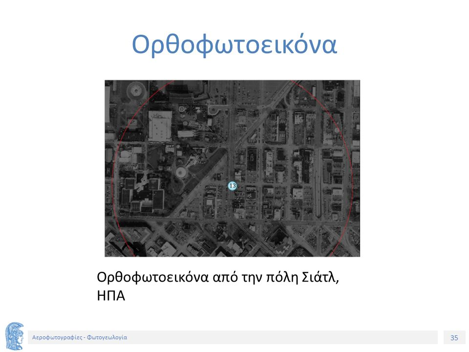 35 Αεροφωτογραφίες - Φωτογεωλογία Ορθοφωτοεικόνα από την πόλη Σιάτλ, ΗΠΑ Ορθοφωτοεικόνα