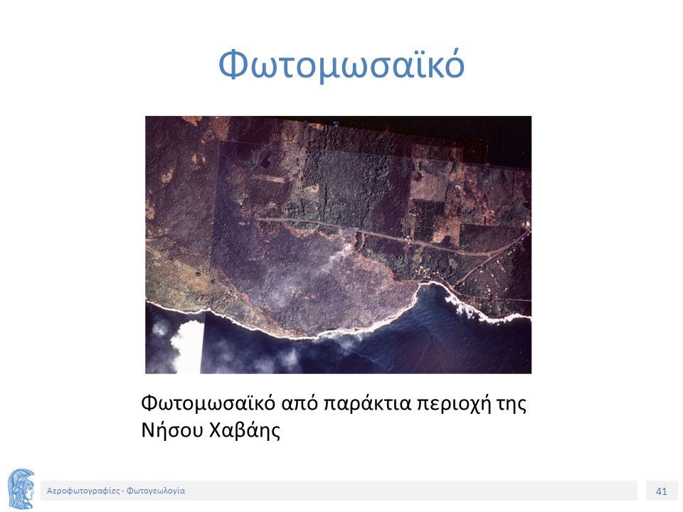 41 Αεροφωτογραφίες - Φωτογεωλογία Φωτομωσαϊκό από παράκτια περιοχή της Νήσου Χαβάης Φωτομωσαϊκό