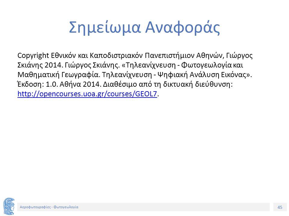 45 Αεροφωτογραφίες - Φωτογεωλογία Σημείωμα Αναφοράς Copyright Εθνικόν και Καποδιστριακόν Πανεπιστήμιον Αθηνών, Γιώργος Σκιάνης 2014. Γιώργος Σκιάνης.