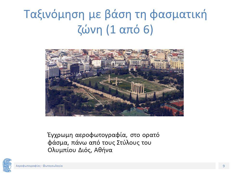 9 Αεροφωτογραφίες - Φωτογεωλογία Έγχρωμη αεροφωτογραφία, στο ορατό φάσμα, πάνω από τους Στύλους του Ολυμπίου Διός, Αθήνα Ταξινόμηση με βάση τη φασματι